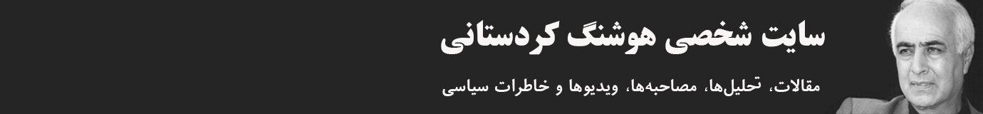 سایت شخصی هوشنگ کردستانی